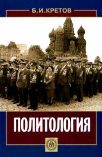 Политология Кретов