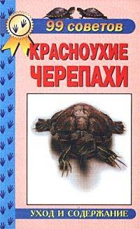 Чегодаев А. Красноухие черепахи