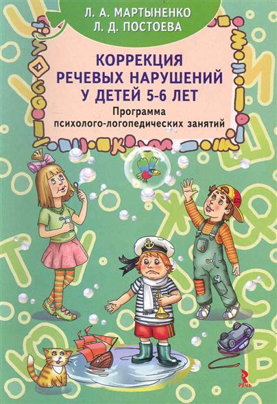 Коррекция речевых нарушений у детей 5-6 лет