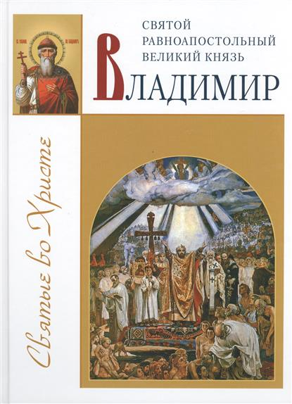 Велько А. Святой равноапостольный великий князь Владимир морозова л великий князь всеволод большое гнездо