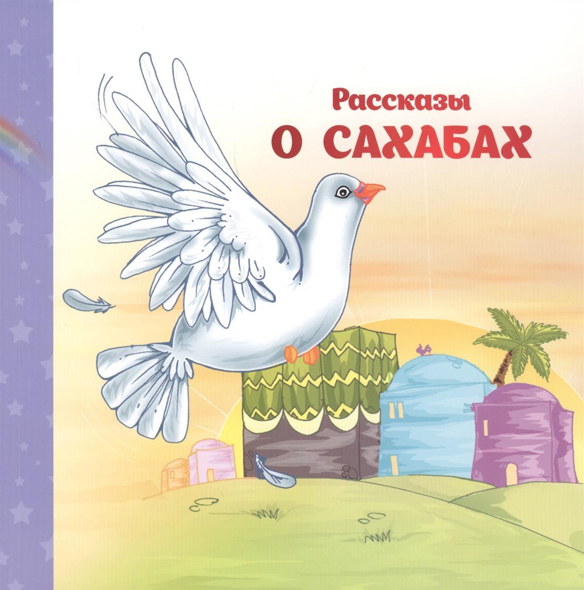 Садр М. Рассказы о Сахабах первов м рассказы о русских ракетах книга 2