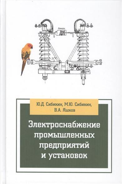 Электроснабжение промышленных предприятий и установок: учебное пособие. 3-е издание, дополненное и переработанное