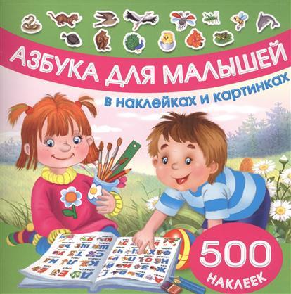 Азбука для малышей в наклейках и картинках. 500 наклеек