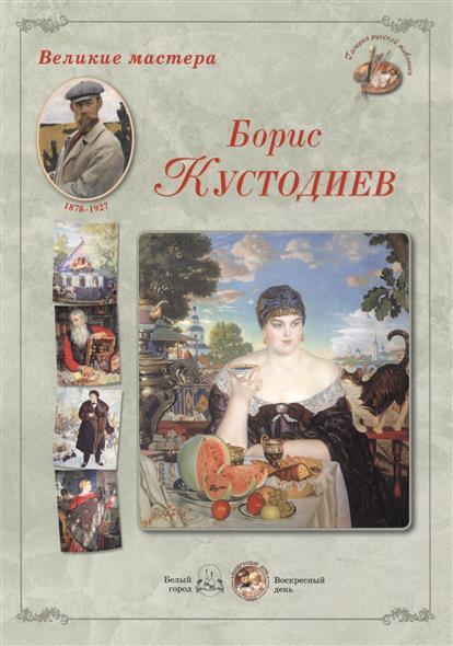 Борис Кустодиев. Набор репродукций михаил нестеров набор репродукций