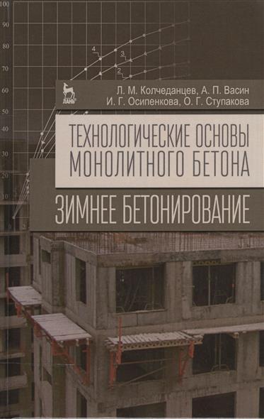 Колчеданцев Л., Васин А., Осипенкова И., Ступакова О. Технологические основы монолитного бетона: Зимнее бетонирование vz 856подсвечник зимнее настроение 1 0 л