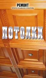 Гончаров И. Новые строит. материалы гончаров и а новые строительные материалы