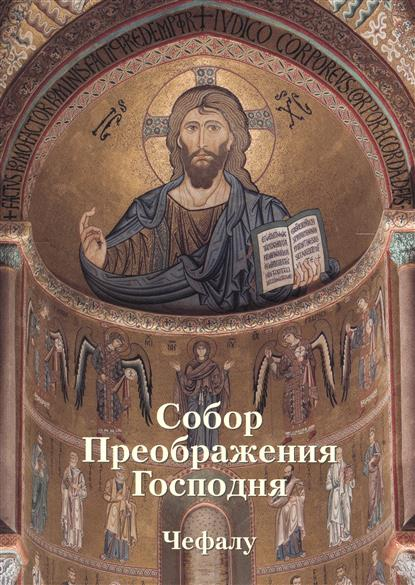 Захарова А. Собор Преображения Господня в Чефалу