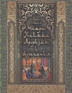 Древо бытия Омара Хайяма. Афоризмы и изречения