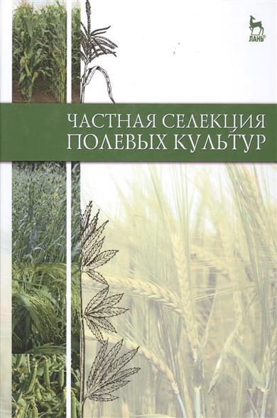 Частная селекция полевых культур