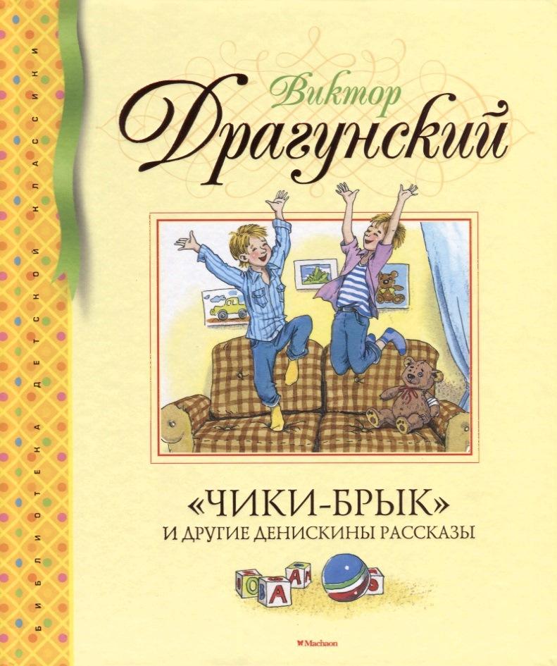 Драгунский В. Чики-брык и другие Денискины рассказы росмэн денискины рассказы в драгунский
