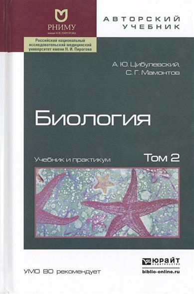 Биология: Учебник и практикум. В 2-х томах. Том 2