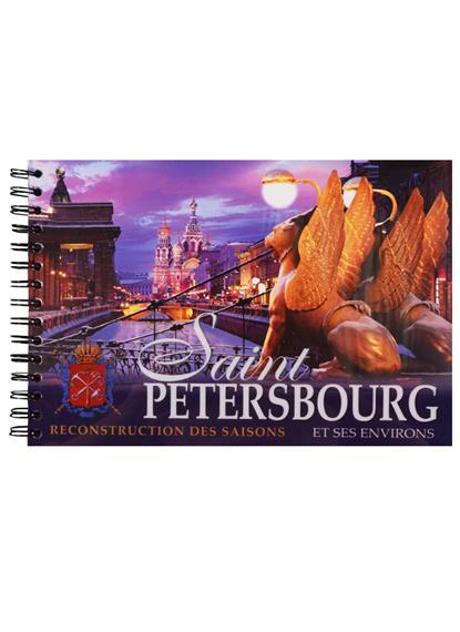 Anissimov E. Saint-Petersbourg. Reconstruction des Saisons. Et ses Environs. Санкт-Петербург. Реконструкция времен года