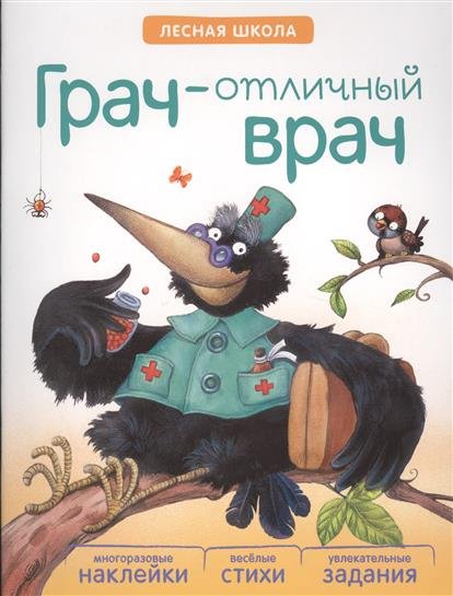 Вилюнова В., Магай Н. Грач - отличный врач