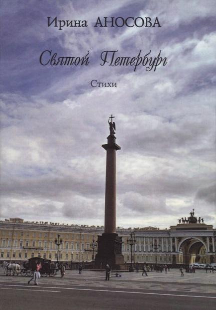 Святой Петербург. Стихи