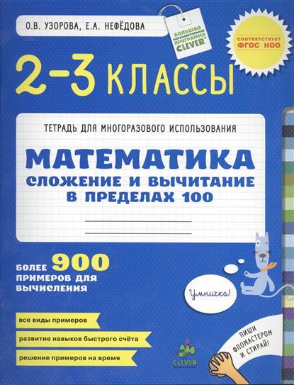 Узорова О.: Математика. 2-3 классы. Сложение и вычитание в пределах 100. Более 900 примеров для вычисления. Тетрадь для многоразового использования. Пиши фломастером и стирай!