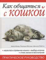 Капра А. Как общаться с кошкой Практическое рук-во kak dishat vo vremya kormleniya piyavki i minogi
