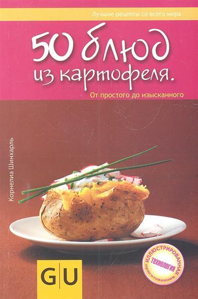 Шинхарль К. 50 блюд из картофеля От простого до изысканного 50 быстрых и простых рецептов вкусно и полезно от простого до изысканного