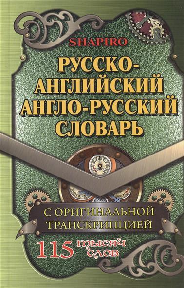 Шапиро В. Русско-английский, англо-русский словарь. 115 000 слов с оригинальной транскрипцией запоминайка английский порядок слов в англ предлож