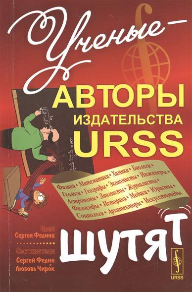 Ученые-авторы издательства URSS шутят