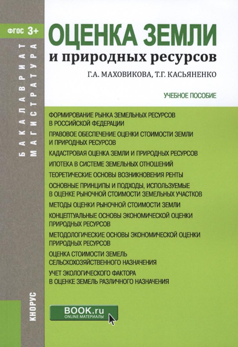 Маховикова Г., Касьяненко Т. Оценка земли и природных ресурсов. Учебное пособие ISBN: 9785406052587