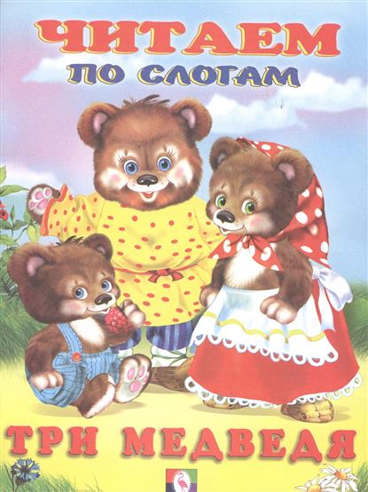 Фаттахова Н. (худ.) Три медведя три медведя три медведя кофточка happy animals молочная с мишкой