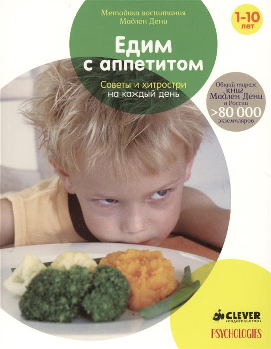 Дени М. Едим с аппетитом. Советы и хитрости на каждый день с аппетитом