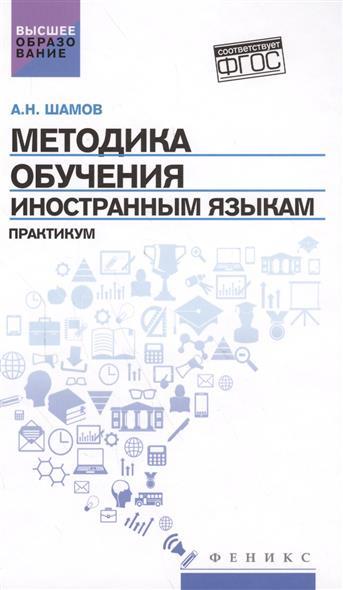 Шамов А. Методика обучения иностранным языкам. Практикум