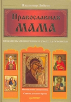 Православная мама Пособие по воспитанию...