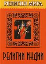Религии Индии