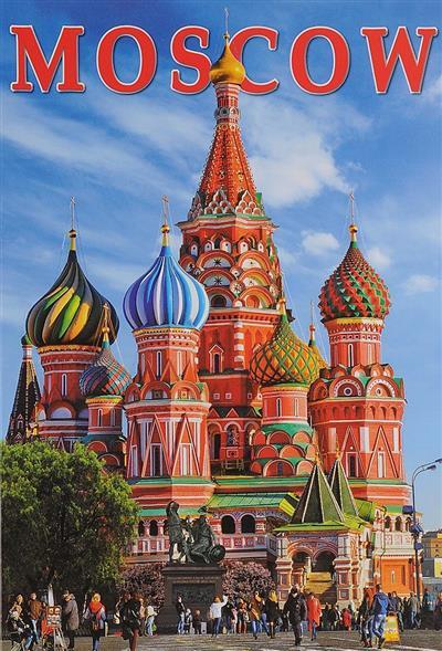 Moscow = Москва. Альбом на английском языке