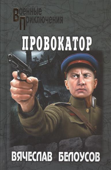 Белоусов В. Провокатор купить агент провокатор в новосибирске