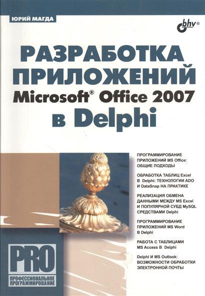 Магда Ю. Разработка приложений Microsoft Office 2007 в Delphi футболка magda hasiak футболка