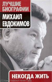 Михаил Евдокимов Некогда жить