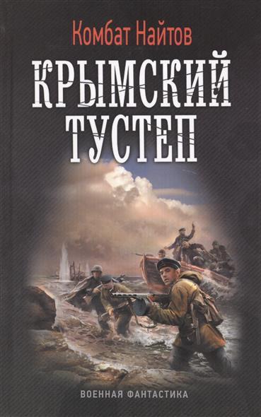 Найтов К. Крымский тустеп комбат найтов оружейник
