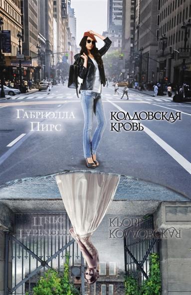 Колдовская кровь. Вторая книга