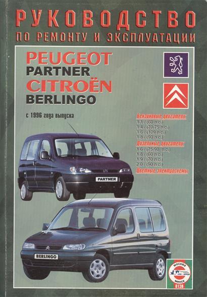 Гусь В. (сост.) Peugeot Partner / Citroёn Berlingo. С 1996 года выпуска. Руководство по ремонту и эксплуатации. Бензиновые и дизельные двигатели гусь с сост opel sintra руководство по ремонту и эксплуатации бензиновые двигатели дизельные двигатели 1996 1999 гг выпуска