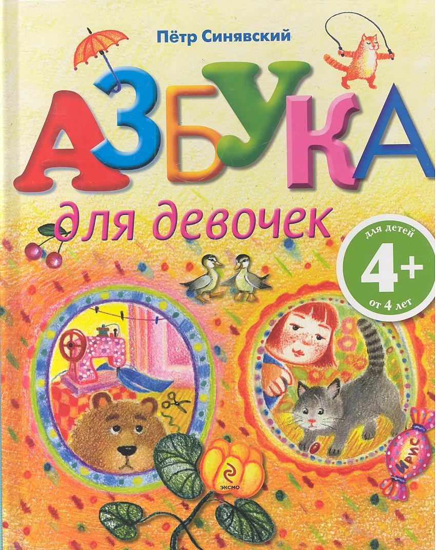 Синявский П. Азбука для девочек синявский п загадки на прогулке isbn 9785699492602