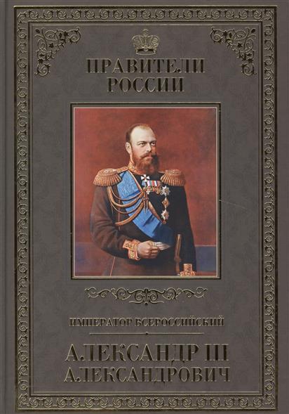 Император Всероссийский Александр III (Александрович)