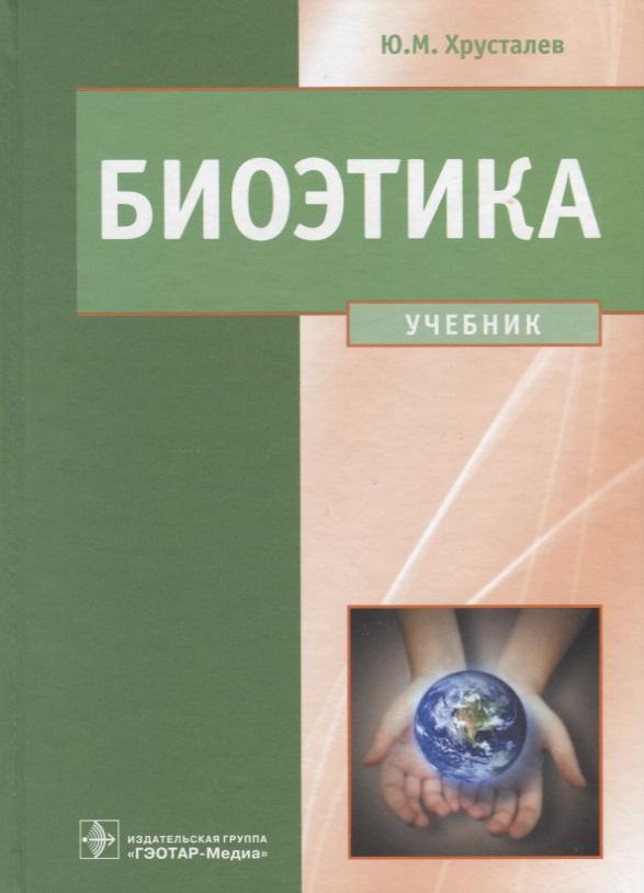 Хрусталев Ю. Биоэтика. Учебник