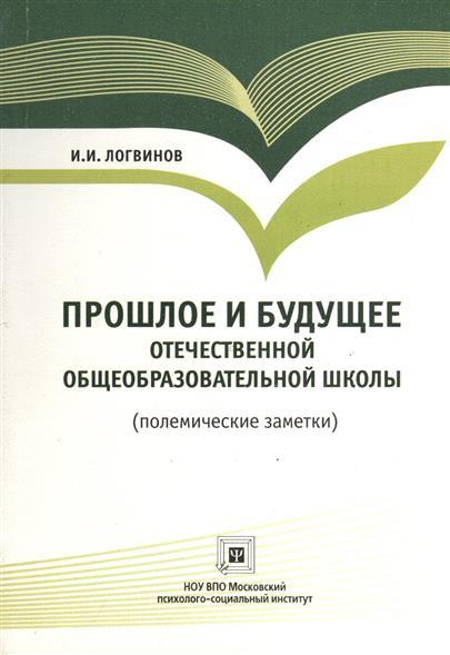 Логвинов И. Прошлое и будущее отечественной общеобразовательной школы (полемические заметки)