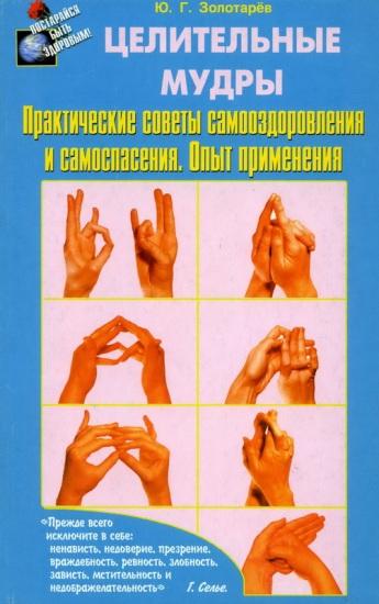 Целительные мудры Практич. сов. самоозд. и самоспас.