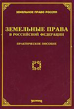 Земельные права в РФ