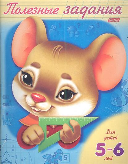 Полезные задания. Мышонок. Для детей 5-6 лет