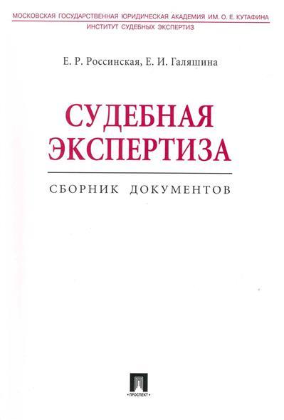 Россинская Е., Галяшина Е. (сост.) Судебная экспертиза. Сборник документов  россинская е р судебная экспертиза типичные ошибки