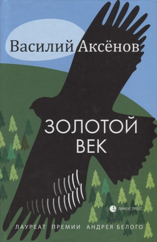 Золотой век, Аксенов Василий Иванович