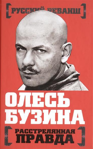 Бобров А. (сост.) Олесь Бузина. Расстрелянная правда