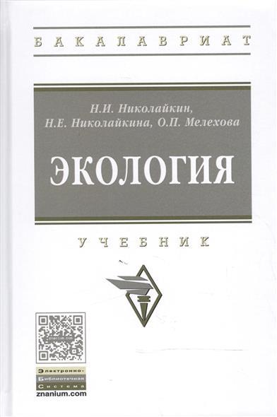 Николайкин Н.: Экология. Учебник