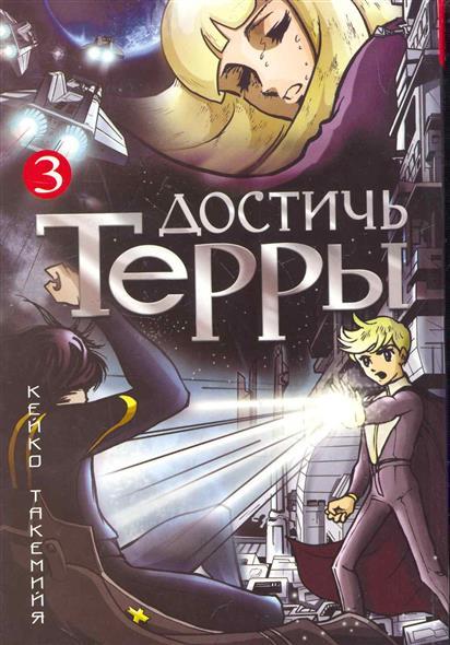 Комикс Достичь Терры т.3