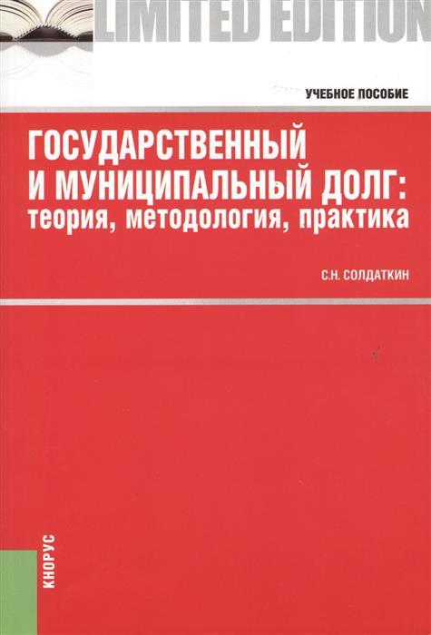 Солдаткин С. Государственный и муниципальный долг: теория, методология, практика. Учебное пособие bosch gss 230 ave