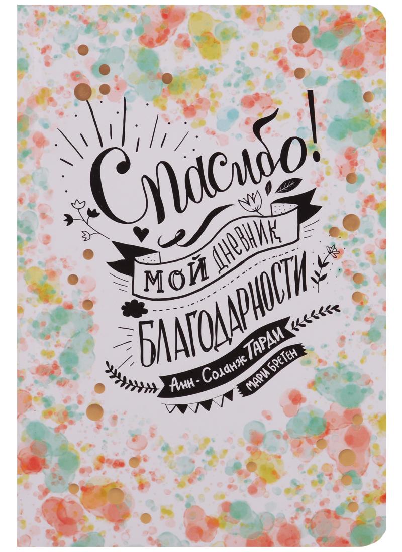 Тарди А.-С., Бретен М. Спасибо! Мой дневник благодарности гарель б бретен м my diary дорогой дневник блокнот для творческого самовыражения